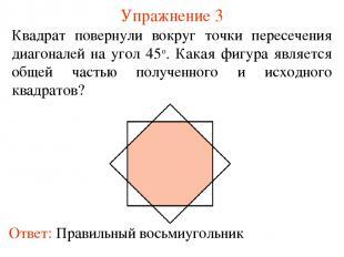 Упражнение 3 Квадрат повернули вокруг точки пересечения диагоналей на угол 45о.
