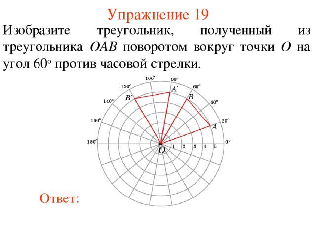 Упражнение 19 Изобразите треугольник, полученный из треугольника OAB поворотом вокруг точки O на угол 60о против часовой стрелки.
