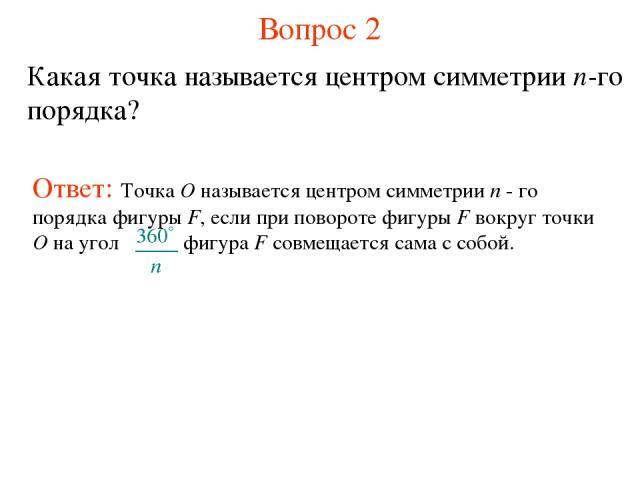 Вопрос 2 Какая точка называется центром симметрии n-го порядка?