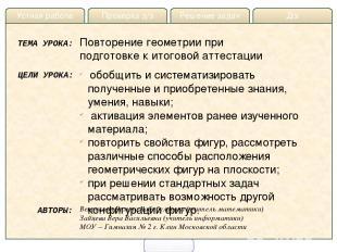 Д/з Решение задач Проверка д/з Устная работа Проверка д/з Задача 1 Задача 2 Из т