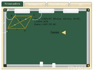 Д/з Проверка д/з Решение задач Устная работа Проверка д/з Задача 1 Задача 2 Две