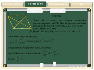 Д/з Проверка д/з Решение задач Устная работа Проверка д/з Около всякого треуголь