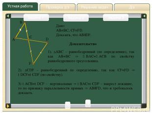 Д/з Решение задач Устная работа Проверка д/з Задача 2 Задача 3 Задача 1 B A C O