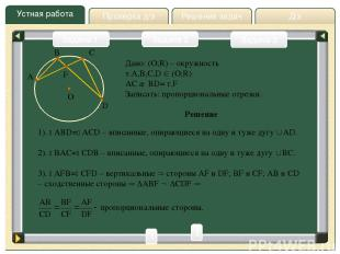Д/з Проверка д/з Решение задач Устная работа Проверка д/з Задача 1 Задача 2 Реше