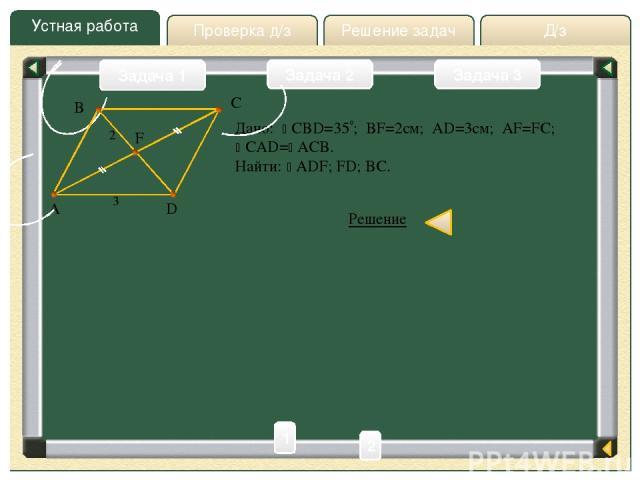Д/з Проверка д/з Решение задач Устная работа Проверка д/з Задача 1 Задача 2 Две стороны треугольника равны a и b. Найти его третью сторону, если его угол, лежащий против этой стороны, в 2 раза больше угла, лежащего против стороны b. Решение A C B a …