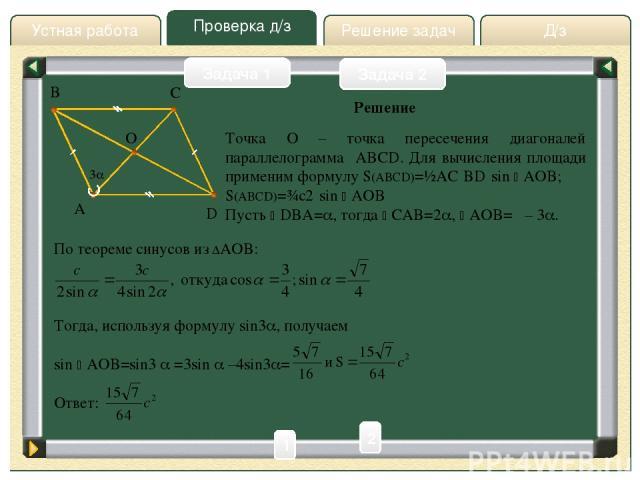 Д/з Проверка д/з Решение задач Устная работа Проверка д/з Около всякого треугольника можно описать окружность, и притом только одну. Задача 1 Задача 2 Центр окружности, описанной около треугольника, лежит на пересечении перпендикуляров, восстановлен…