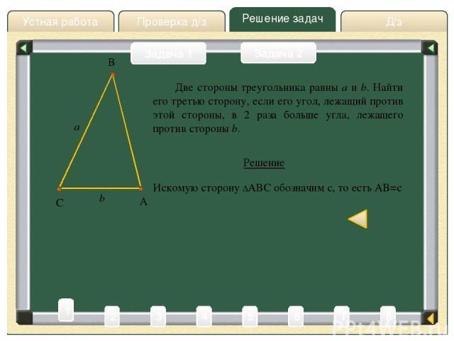 Д/з Проверка д/з Решение задач Устная работа Проверка д/з Задача 1 Задача 2 Доказательство A C B Пусть AD – биссектриса ABC. Так как площади треугольников, имеющих общую вершину A, относятся как длины их оснований, то Биссектриса любого внутреннего …