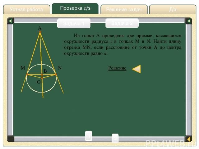 Д/з Проверка д/з Решение задач Устная работа Проверка д/з Задача 1 Задача 2 Решение A C B a b Искомую сторону ∆ABC обозначим c, то есть AB=c c B= , тогда C=2 . Проведем CD – биссектрису C. Две стороны треугольника равны a и b. Найти его третью сторо…