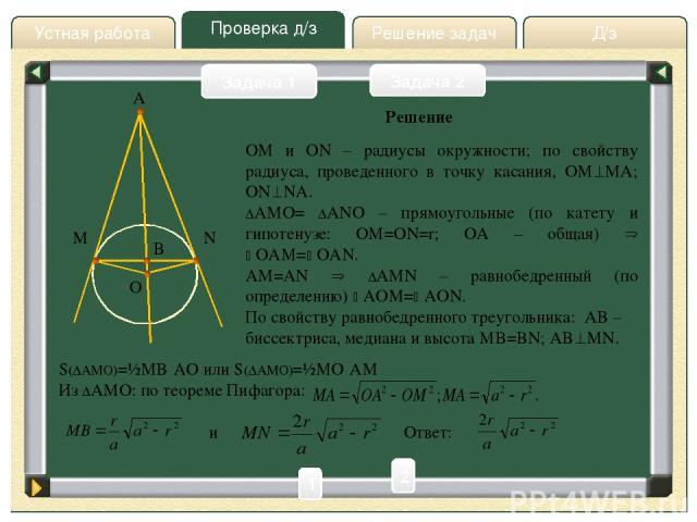 Проверка д/з Д/з Решение задач Устная работа Проверка д/з Задача 2 Задача 2 Задача 1 A D B C О E Решение Пусть DBA= , тогда CAB=2 . BE=CD; CE=BD; CEA= DBA= – соответственные при DB  CE и AE секущая. Ответ: Через вершину C проведем CE  DB до пересече…