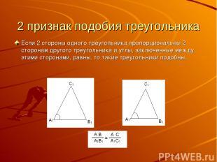 2 признак подобия треугольника Если 2 стороны одного треугольника пропорциональн