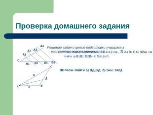 Проверка домашнего задания Решение задач с целью подготовки учащихся к восприяти