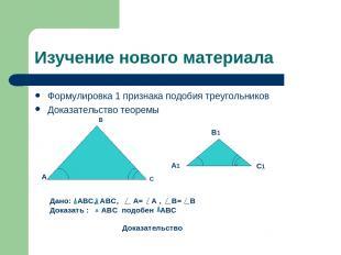 Изучение нового материала Формулировка 1 признака подобия треугольников Доказате