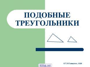 ПОДОБНЫЕ ТРЕУГОЛЬНИКИ © Т.И.Каверина, 2009 900igr.net