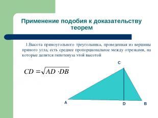 Применение подобия к доказательству теорем 1.Высота прямоугольного треугольника,