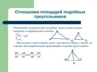 Отношение площадей подобных треугольников Отношением площадей двух подобных треу