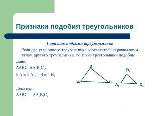 Признаки подобия треугольников I признак подобия треугольников Если два угла одн