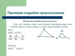 Признаки подобия треугольников III признак подобия треугольников Если три сторон