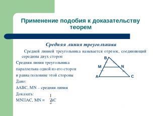 Применение подобия к доказательству теорем Средняя линия треугольника Средней ли