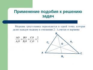 Применение подобия к решению задач Медианы треугольника пересекаются в одной точ