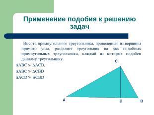 Применение подобия к решению задач Высота прямоугольного треугольника, проведенн