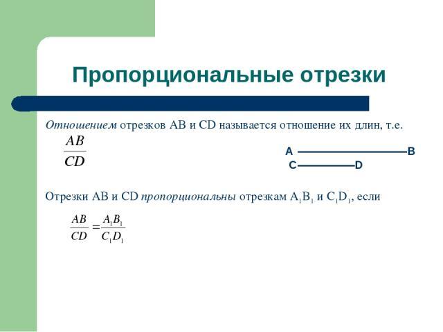 Пропорциональные отрезки Отношением отрезков AB и CD называется отношение их длин, т.е. Отрезки AB и CD пропорциональны отрезкам A1B1 и C1D1, если