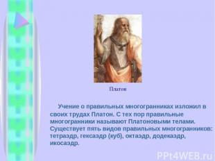 Учение о правильных многогранниках изложил в своих трудах Платон. С тех пор прав