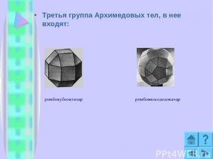 Третья группа Архимедовых тел, в нее входят: ромбокубооктаэдр ромбоикосододэкаэд