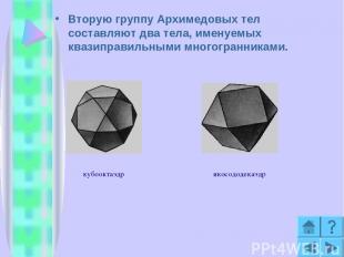 Вторую группу Архимедовых тел составляют два тела, именуемых квазиправильными мн