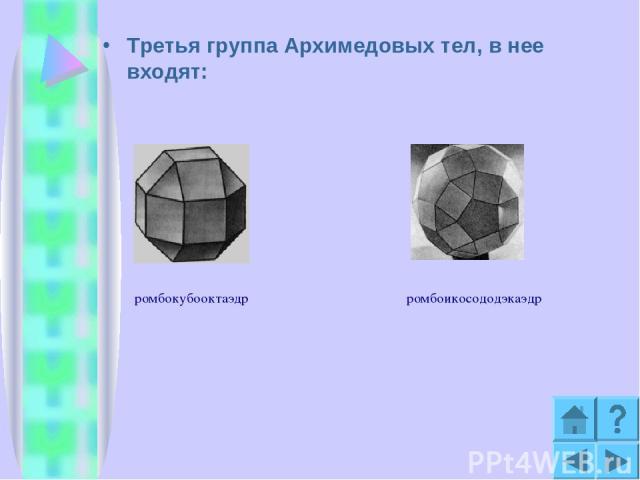 Третья группа Архимедовых тел, в нее входят: ромбокубооктаэдр ромбоикосододэкаэдр