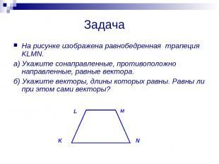 Задача На рисунке изображена равнобедренная трапеция KLMN. а) Укажите сонаправле