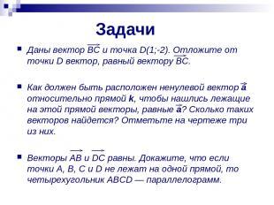 Задачи Даны вектор BC и точка D(1;-2). Отложите от точки D вектор, равный вектор