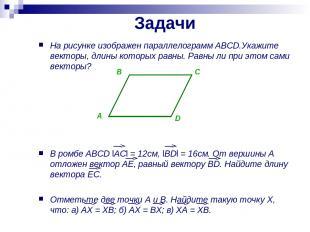 Задачи На рисунке изображен параллелограмм ABCD.Укажите векторы, длины которых р