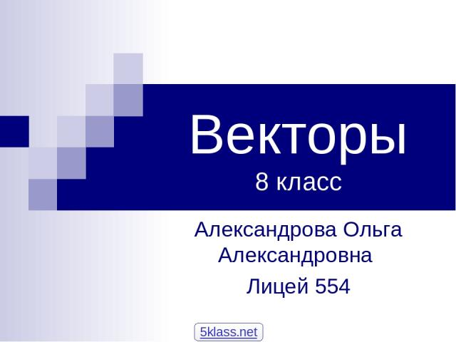 Векторы 8 класс Александрова Ольга Александровна Лицей 554 5klass.net