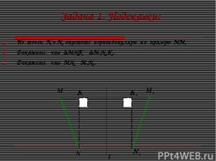 Задача 1. Подсказки: Из точек N и N1 опустите перпендикуляры на прямую ММ1 Докаж