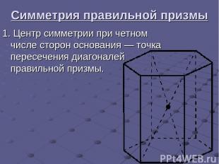 Симметрия правильной призмы 1.Центр симметрии при четном числе сторон основания