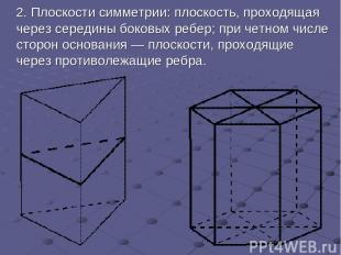 2.Плоскости симметрии: плоскость, проходящая через середины боковых ребер; при
