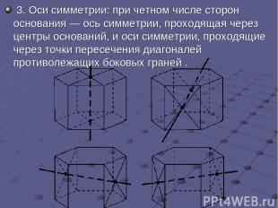 3.Оси симметрии: при четном числе сторон основания— ось симметрии, проходящая