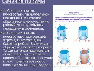 Сечение призмы 1.Сечение призмы плоскостью, параллельной основанию. В сечении о