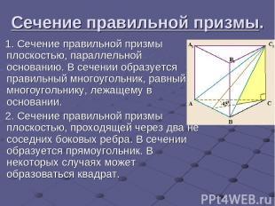 Сечение правильной призмы. 1.Сечение правильной призмы плоскостью, параллельной