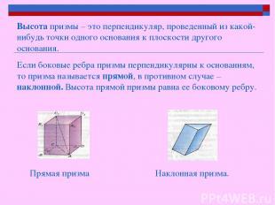 Высота призмы – это перпендикуляр, проведенный из какой-нибудь точки одного осно