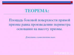 ТЕОРЕМА: Площадь боковой поверхности прямой призмы равна произведению периметра