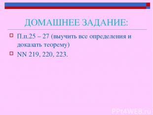 ДОМАШНЕЕ ЗАДАНИЕ: П.п.25 – 27 (выучить все определения и доказать теорему) NN 21