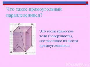 Что такое прямоугольный параллелепипед? Это геометрическое тело (поверхность), с