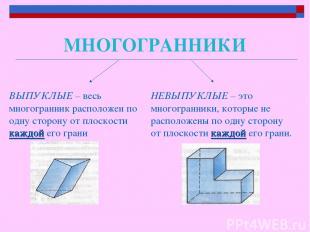 МНОГОГРАННИКИ ВЫПУКЛЫЕ – весь многогранник расположен по одну сторону от плоскос