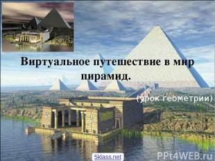 * Виртуальное путешествие в мир пирамид. (урок геометрии) 5klass.net