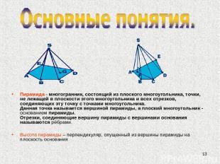 * Пирамида - многогранник, состоящий из плоского многоугольника, точки, не лежащ