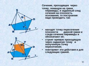 * Сечение, проходящее через точку, лежащую на грани пирамиды, и заданный след с