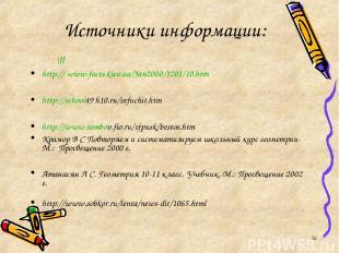 * Источники информации: http:// www.facts.kiev.ua/Jan2000/1201/10.htm http://sch