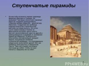 * Ступенчатые пирамиды Из мастабы возникла первая пирамида фараона Джосера в Сак