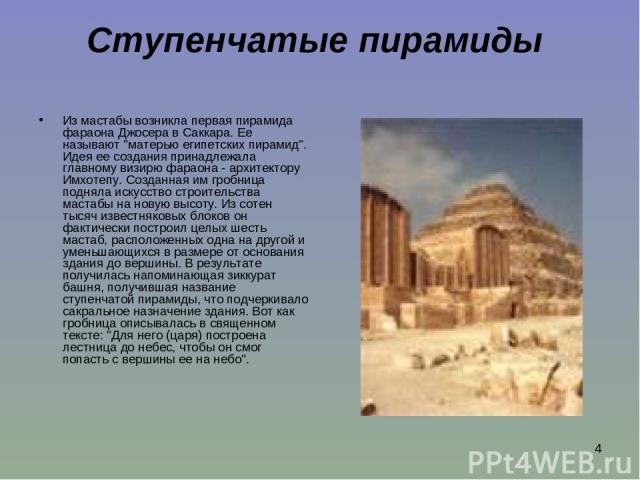 * Ступенчатые пирамиды Из мастабы возникла первая пирамида фараона Джосера в Саккара. Ее называют